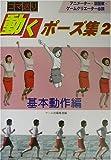 コマ送り 動くポーズ集〈2〉基本動作編