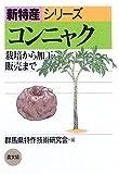 コンニャク―栽培から加工・販売まで (新特産シリーズ)