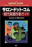 サロン・ドット・コム 現代英語作家ガイド