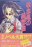 吸血鬼の綺想曲(カプリチオ)  / 川村 蘭世 のシリーズ情報を見る