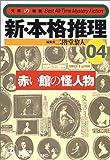 新・本格推理〈04〉赤い館の怪人物 (光文社文庫)