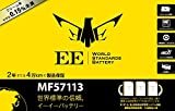 【EEバッテリー】 57113(互換:W168 A160等)