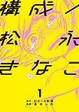 構成/松永きなこ / ピエール杉浦 のシリーズ情報を見る