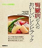 腎臓病の人のおいしいレシピブック (やさしい食事療法)
