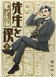 先生と僕 1‐夏目漱石を囲む人々‐ (MFコミックス フラッパーシリーズ)