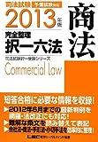 2013年版 司法試験 完全整理択一六法 商法 (司法試験択一受験シリーズ)