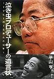泣き虫プロデューサーの遺言状~TVヒーローと歩んだ50年~