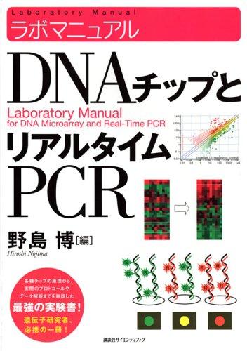 ラボマニュアル DNAチップとリアルタイムPCR (KS生命科学専門書)