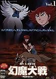 幻魔大戦-神話前夜の章-のアニメ画像