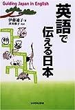 英語で伝える日本