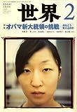 世界 2009年 02月号 [雑誌]