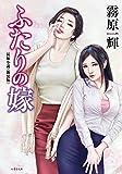 ふたりの嫁<新装版> (竹書房文庫)