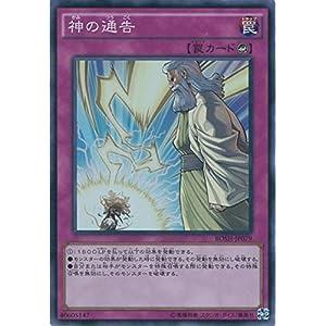 遊戯王カード BOSH-JP079 神の通告(スーパーレア)遊戯王アーク・ファイブ [ブレイカーズ・オブ・シャドウ]