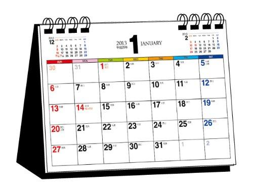 2013年 シンプル卓上カレンダー A6ヨコ