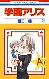 学園アリス 21 (花とゆめコミックス)