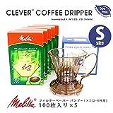 クレバーコーヒードリッパーメリタフィルターセット【SサイズSET】Clever Coffee Dripper Melitta