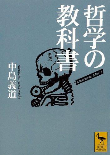 哲学の教科書 (講談社学術文庫)