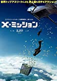 X-ミッション (ムビチケオンライン券)