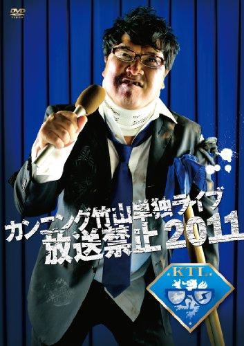 カンニング竹山単独ライブ「放送禁止 2011」 [DVD]
