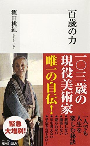 百歳の力 (集英社新書)
