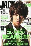 street Jack (ストリートジャック) 2010年 10月号 [雑誌]