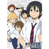 男子高校生の日常 スペシャルCD付き初回限定版 Vol.6