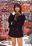 マガジン WOoooo (ウォー) ! Z 2009年 02月号 [雑誌]