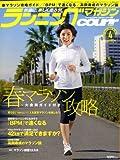 ランニングマガジン courir (クリール) 2009年 04月号 [雑誌]