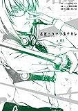 君死ニタマフ事ナカレ 3巻 (デジタル版ビッグガンガンコミックス)