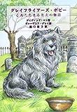 グレイフライアーズ・ボビー―心あたたまる名犬の物語