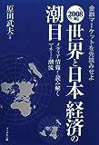世界と日本経済の潮目 2008年―金融マーケットを先読みせよ メディア情報から読み解くマネーの潮流 (2008)