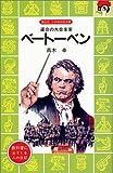ベートーベン (講談社火の鳥伝記文庫 (11))
