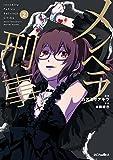 メンヘラ刑事(2) (ヤングマガジンコミックス)