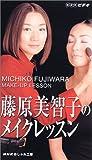 藤原美智子のメイクレッスン [VHS]