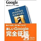 Google―電網打尽のインターネット掌握術 (THE MISSING MANUALシリーズ)