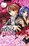 あやかし緋扇(3) (フラワーコミックス)