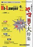 月刊 Hi Lawyer (ハイローヤー) 2010年 06月号 [雑誌]