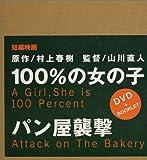 100%の女の子 / パン屋襲撃 [DVD]