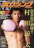 ボクシングマガジン 2013年 08月号 [雑誌]