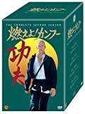 燃えよ ! カンフー 2ndシーズン DVDコレクターズBOX 〈8枚組〉