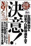 公認署名用紙付き「決意! 合併・1リーグ制NO!宣言」