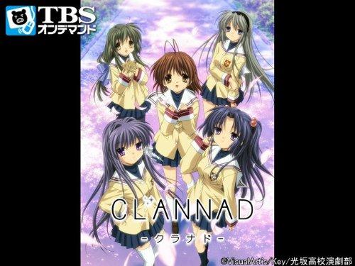 CLANNAD【TBSオンデマンド】