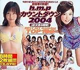hmpカウントダウン2004 総決算 8時間 [DVD]