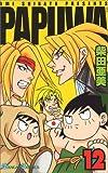 PAPUWA 12 (ガンガンコミックス)