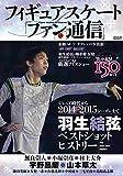 フィギュアスケートファン通信 メディアックスMOOK