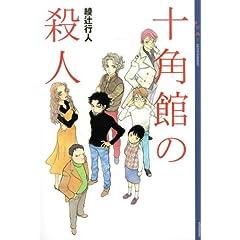 十角館の殺人 (YA! ENTERTAINMENT)