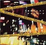 TBS系ドラマ「池袋ウエストゲートパーク」オリジナル・サウンドトラック