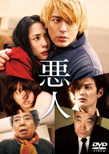 悪人 スタンダード・エディション [DVD]