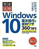 完全活用 Windows10 基本操作と便利ワザ360TIPS アニバーサリーアップデート対応