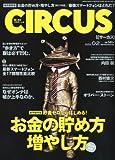 CIRCUS (サーカス) 2011年 02月号 [雑誌]